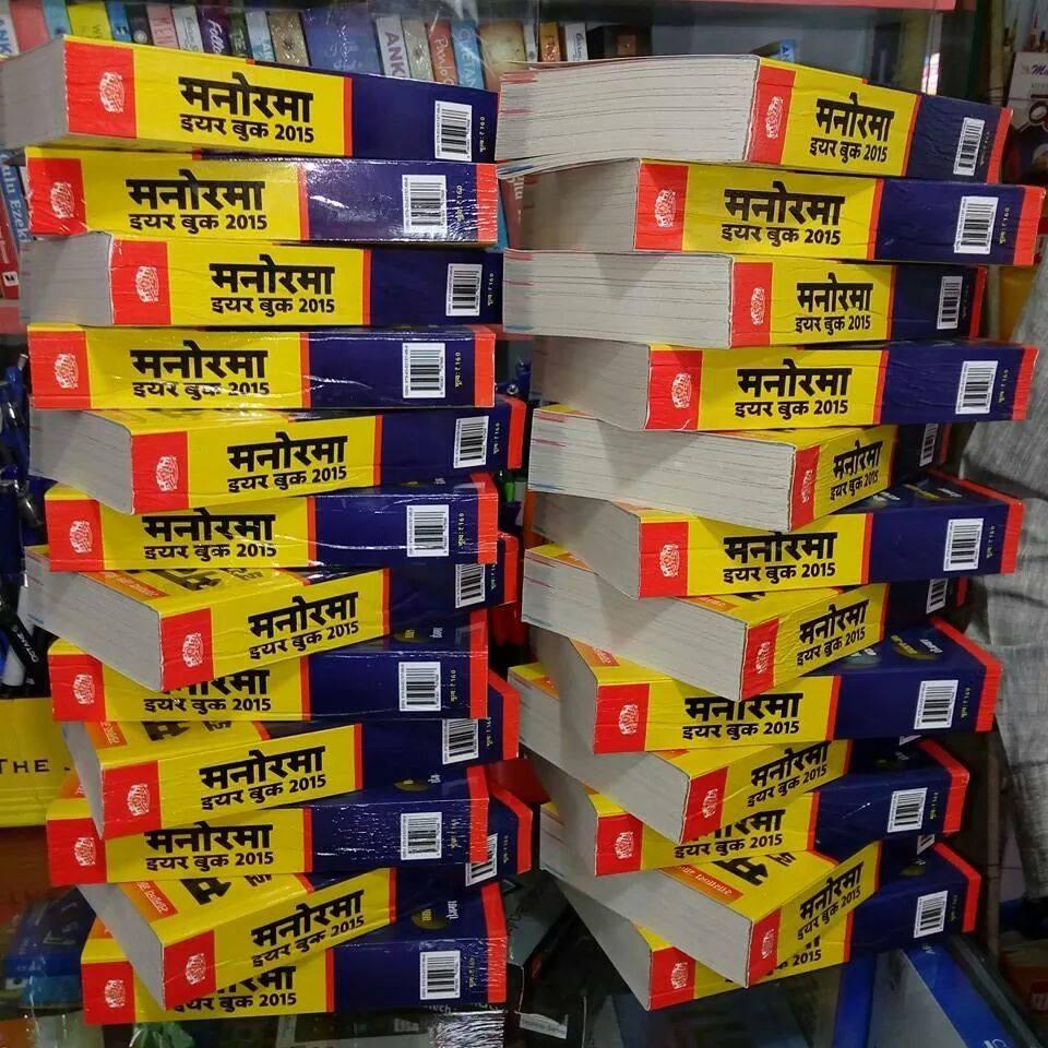 Book Store In Mp Nagar Bhopal