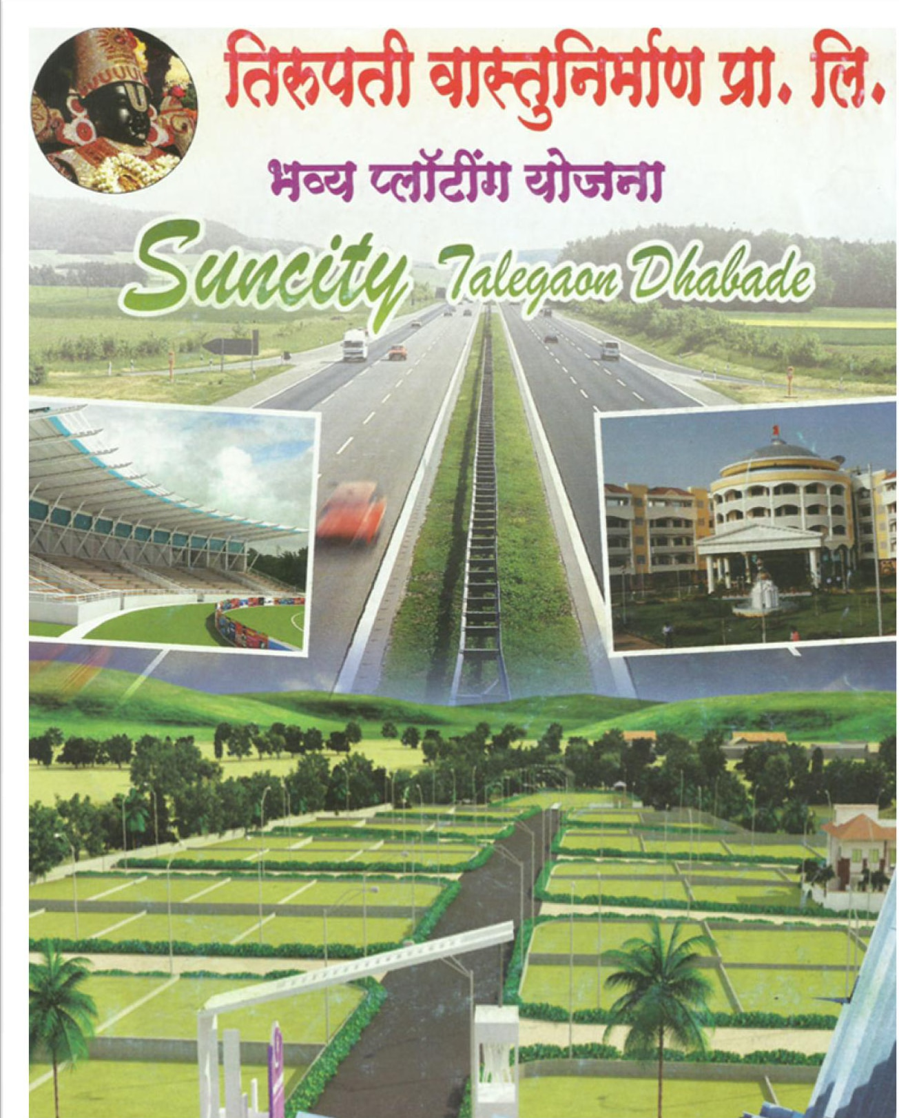 Project Details About the Project Suncity is a residential project by Tirupati Vastunirman. It has a thoughtful design and is well equipped with all the modern day amenities as well as basic facilities. The project offers various odd dimensional plots. Highlights Mumbai-Pune Highway Main Road 10 Minutes from Talegaon MIDC Area 10 Minutes from Shirgaon Very Close to Talegaon Market Close Proximity to Express Highway