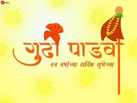 May This Gudi Padwa Bring Joy Health & Wealth To U. May The Light That We Celebrate At Gudi Padwa Show Us The Way & Lead Us Together On The Path Of Peace & Social Harmony.  Happy Gudi Padwa Everyone.  www.bhoslejewellers.com