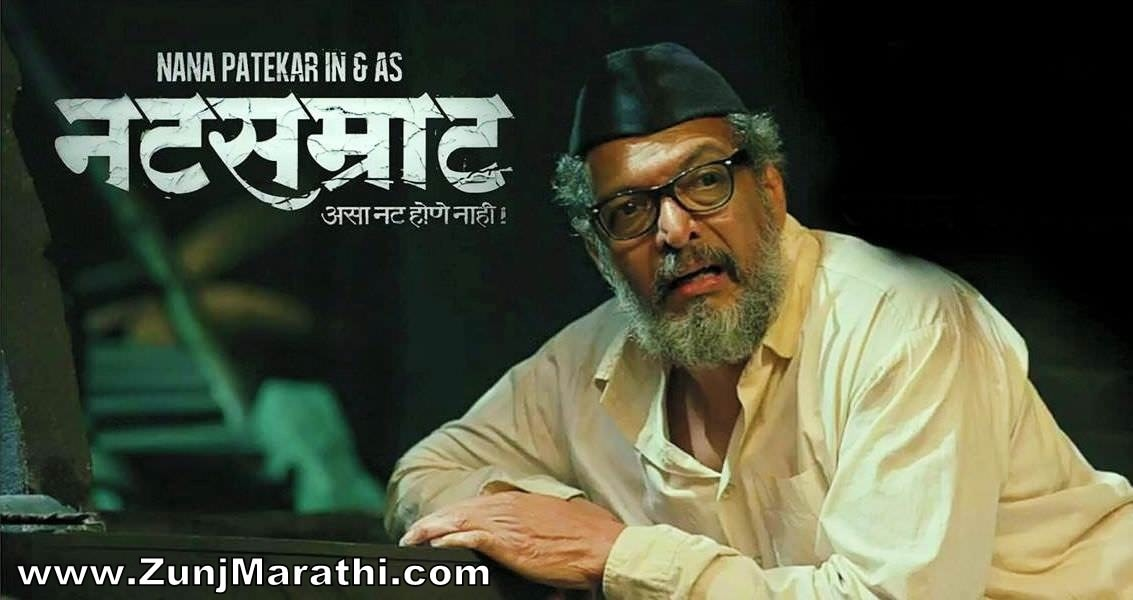 After he(Nana Patekar) retires, an aging theater actor and his wife begin to feel unwanted by their children.