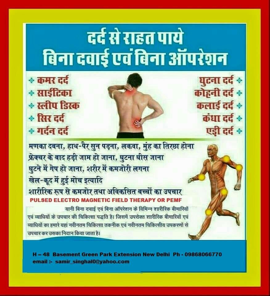 physiotherapist in green park, South Delhi   Avoid knee replacement surgery after using our PEMF devices. No medicine and zero side effects. Gauranteed improvement in knee arthritis, osteoporosis, osteoarthritis