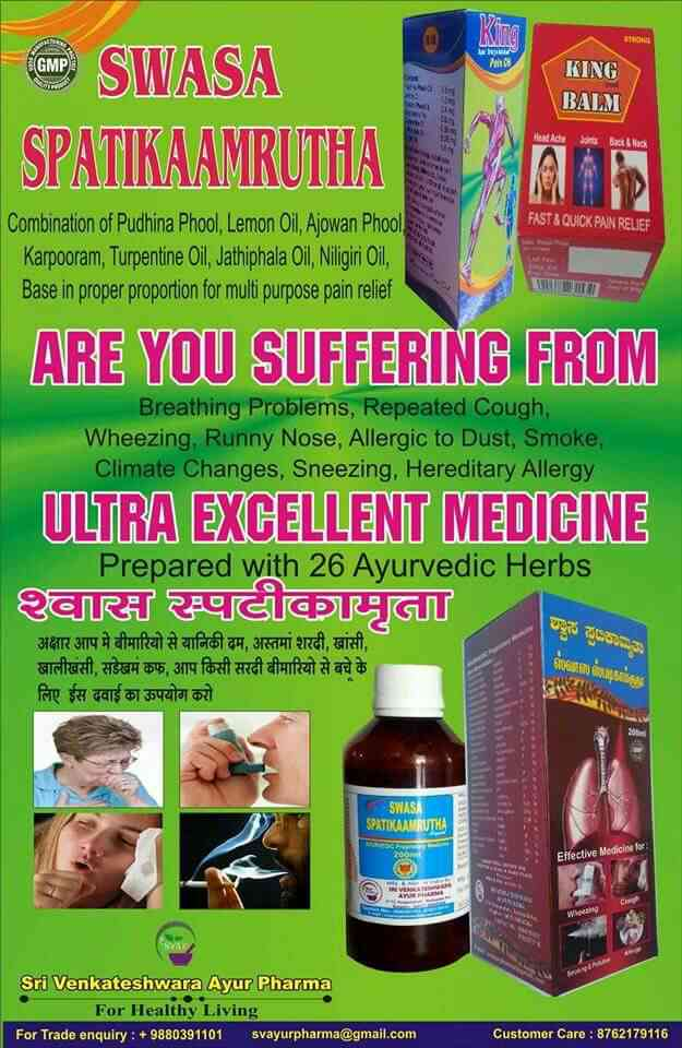 swasa spatikaamrtha   this tonic is helpful for wheerzing, cough , cold and running nose its good medication for ayurveda  we deal with best ayurvedic medicine in Bangalore for more details call us @9880391101