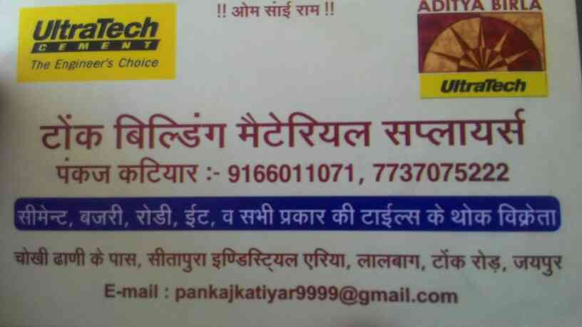 Tonk Building Material Suppliers is authorized dealer of UltraTech Cement in Jaipur .