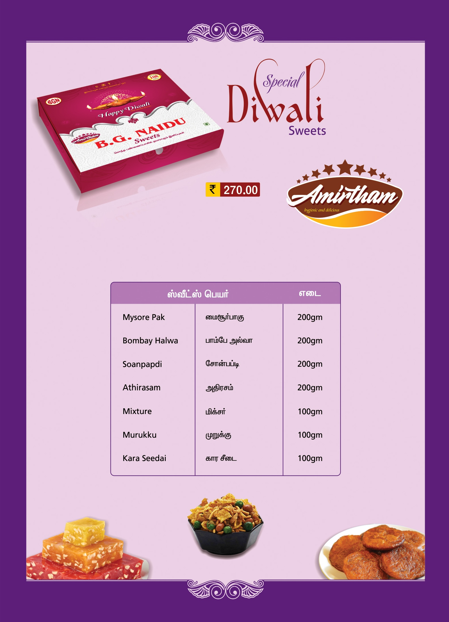 Diwali Special Gift Box Sweets in Trichy AMIRTHAM Gift Box