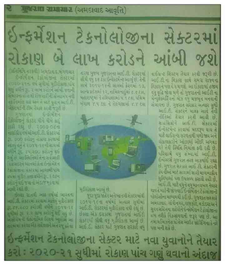 Todays News Paper Headlines in Gujarat Samachar, IT Business will boom in coming Decades, So what are you waiting for start your own Digital Marketing Business Now, Join NowFloats Partner Programme Today