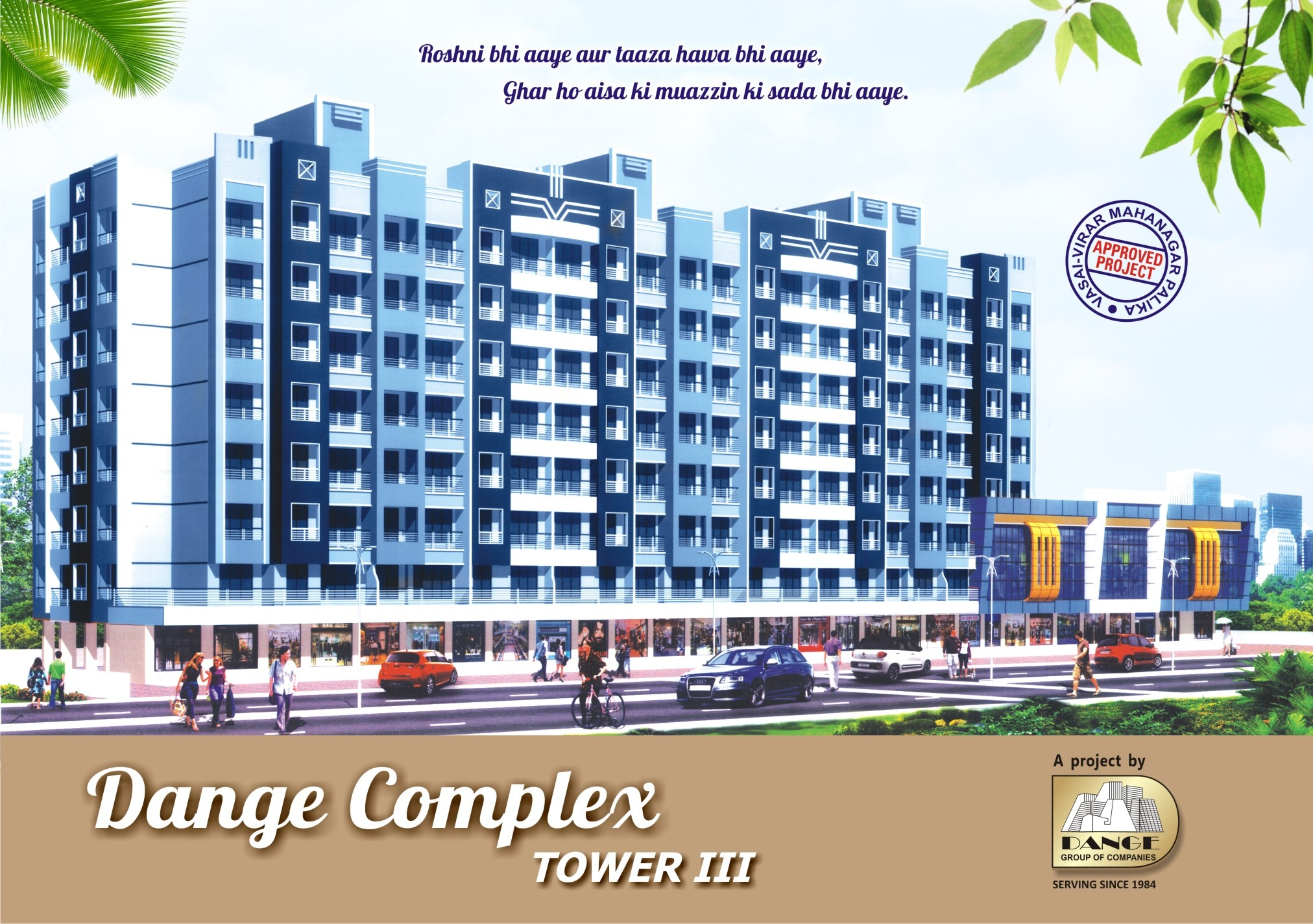 new project : DANGE COMPLEX TOWER 3. NALLASOPARA WEST.  very less loading . good location.  without loan one can purchase flat.  possession as required.  site visit possible on everyday.