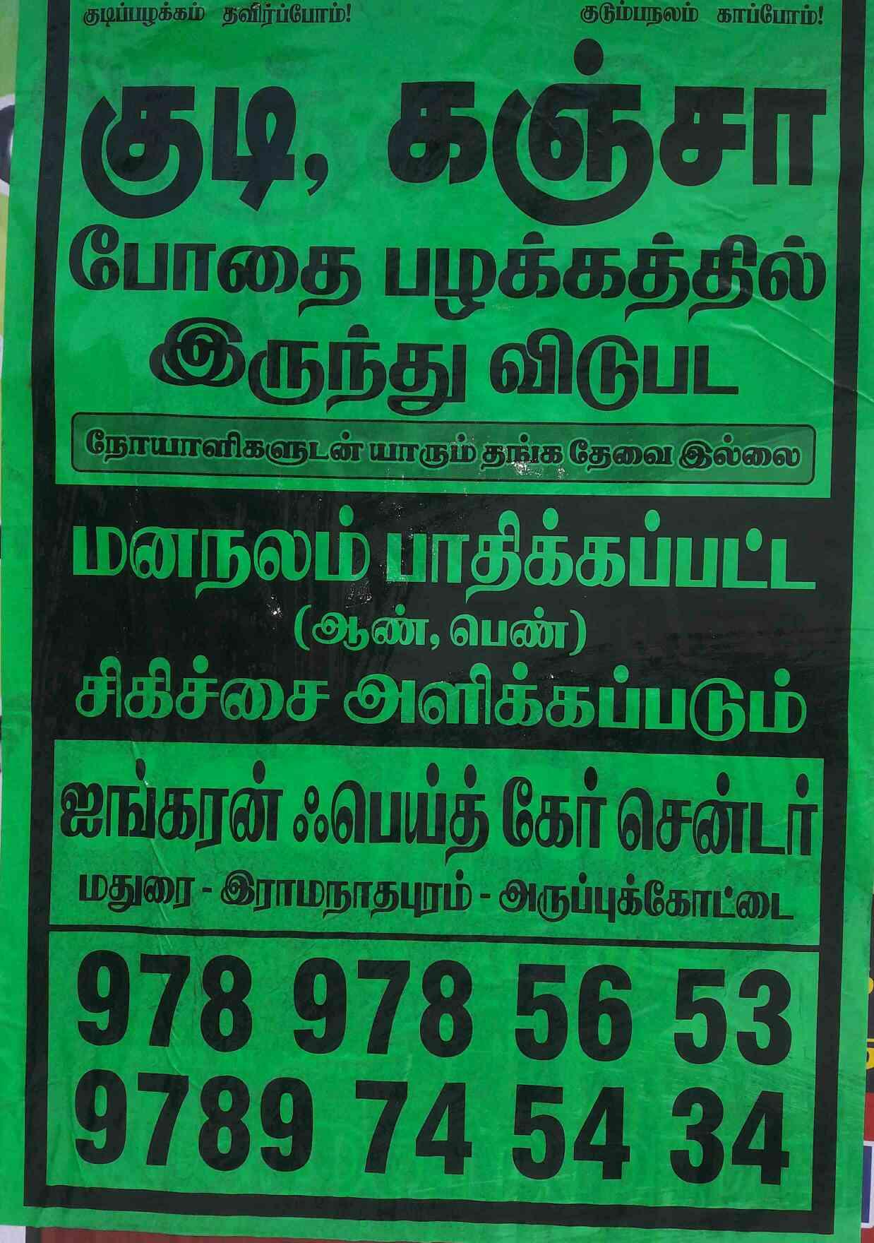 Best Deaddiction Center In Tamilnadu