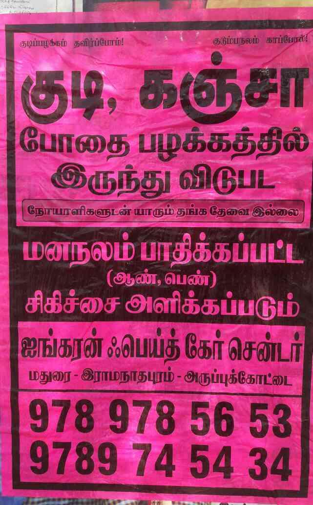 Best Deaddicion Center In Madurai.