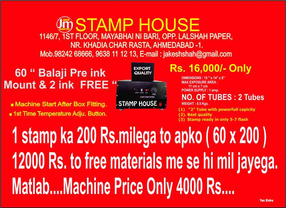 pre ink stamp making machine with 2 tube with 60 Balaji mount & 2 ink bottle free