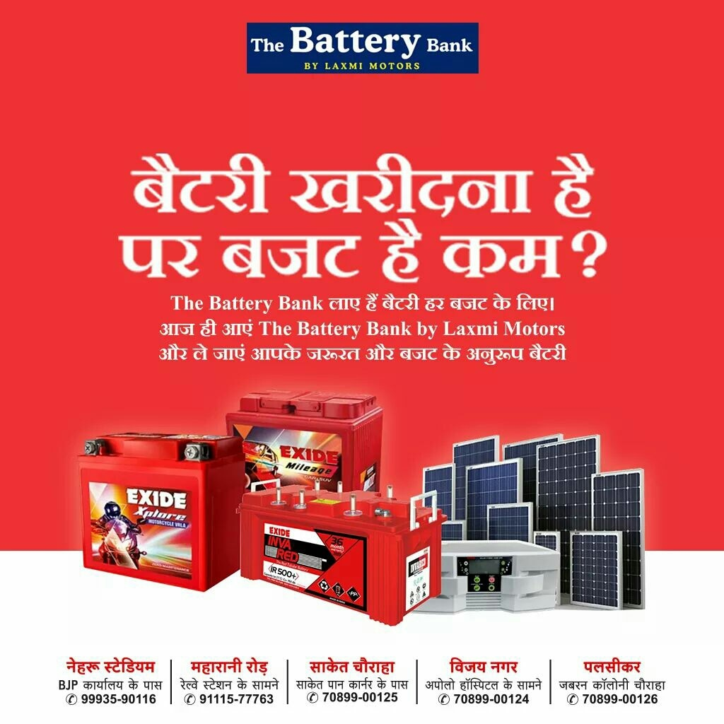 Two wheeler Batteries  Four wheeler Batteries Inverter Batteries No more spending massive money in batteries!! Come to Laxmi Motors - The Battery Bank and get battery for every budget!!