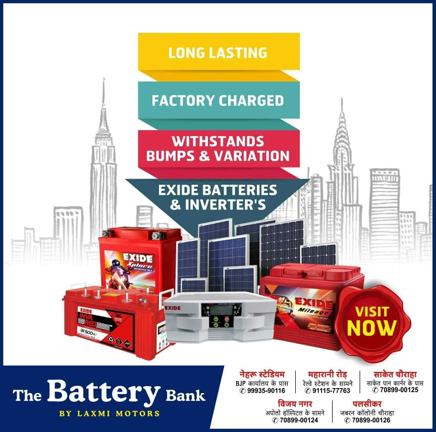 Exide Inverters for brighter Life!!!!! High efficiency, long lasting Inverters for your daily & important tasks.   Laxmi motors bring a chance for all to win assured prizes at the purchase of batteries & Inverters.  Get coupons & Stand a chance to win Honda Activa or shine, Samsung Smart Phone J7 Max, Fast Track smart watch, Travel Bag, Bluetooth speaker, laptop bag and many more prizes through lucky draw.  Walk in now at any of TheBatteryBank outlet and buy your Inverter/Battery now!