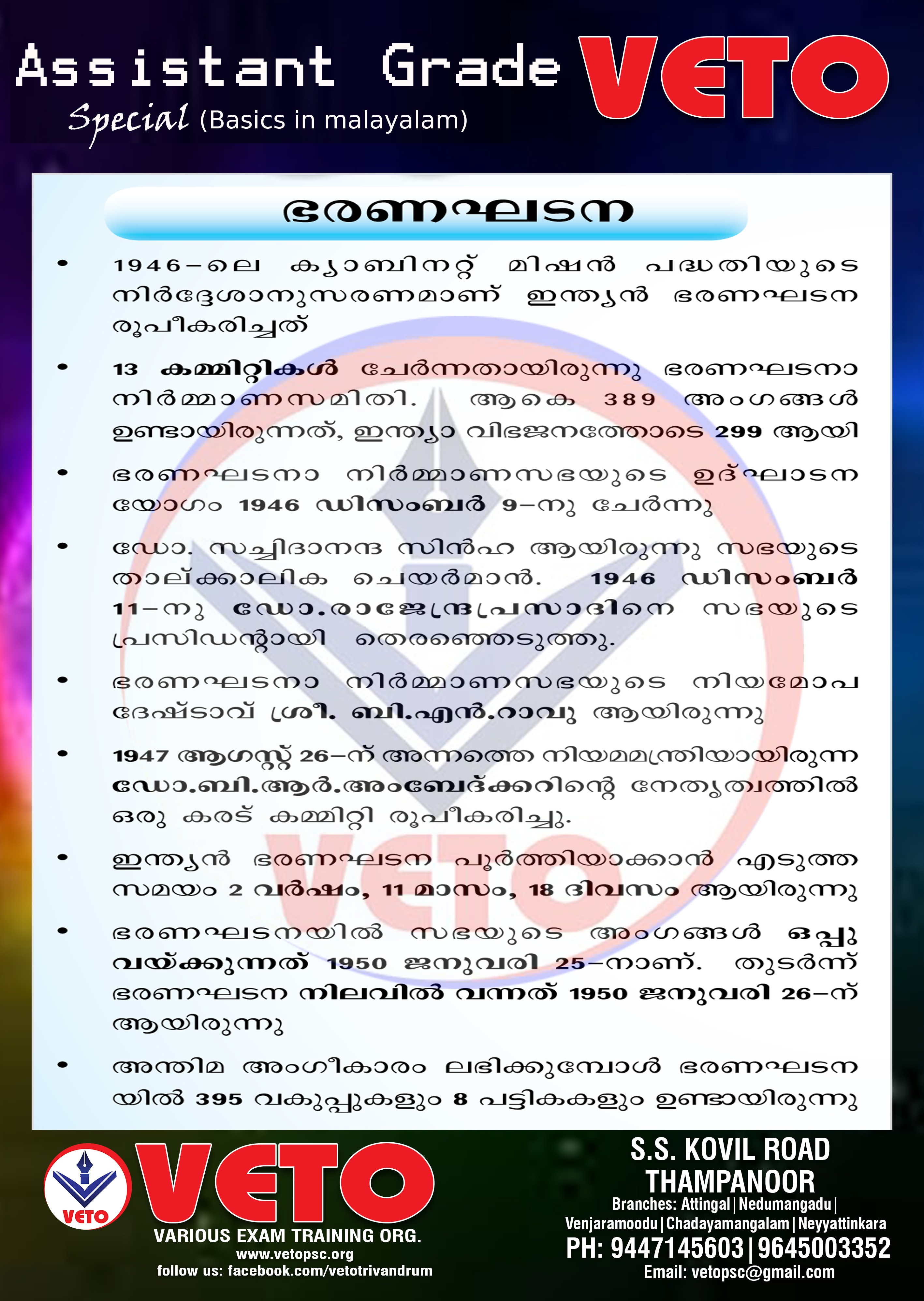 kerala number one psc coachig centre psg gk today psc daily tips