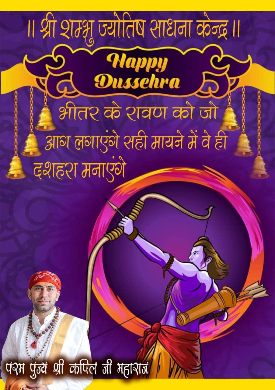 Happy Dashera  विजय दशमी की आप