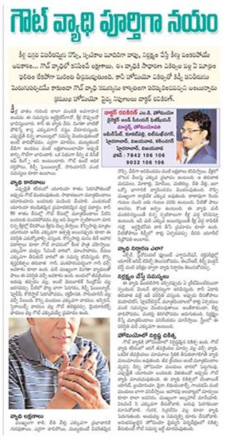 Best treatment for gout is available in hyderabad now at masters homeopathy - by Master's Homeopathy Pvt Ltd, Hyderabad