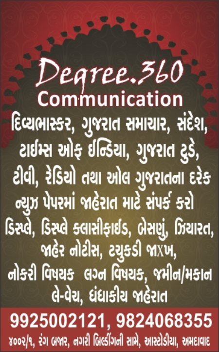 Contact us for Newspaper Advertisement in Gujarat - by Degree 360 Communication, Ahmedabad