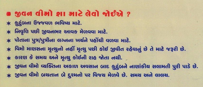 Life Insurance is Must For Life ...  it's mendatory - by Shivam Services, Ahmedabad