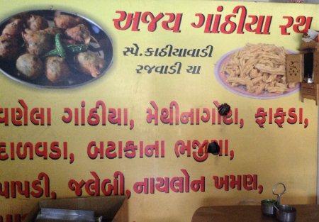 The speciality of gujarat Gathiya Jalebi Fafda Gota Nylon Khaman VATIDAL NA KHAMAN KANDHA TIKDI METHI NA GOTA PAPDI GHEE KI JALEBI
