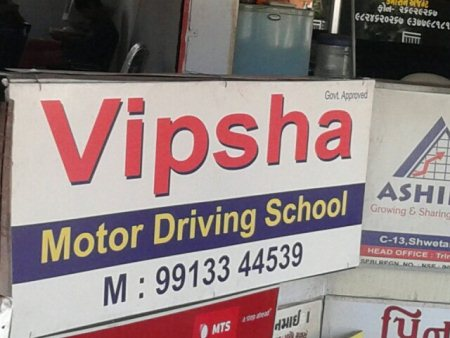 3 Days Free training in Your Car : 1 Hour* - by Vipsha motor driving school, ahmedabad