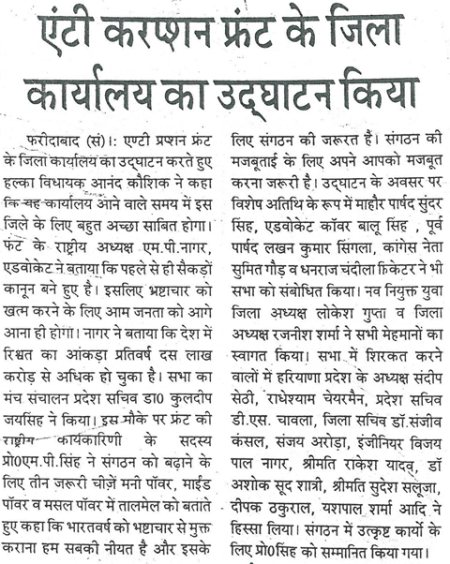 Anti Corruption Front News - by Anti Corruption Front   9213347949, Noida