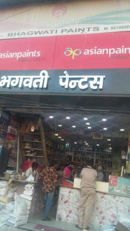 We are the best paint dealer in North Delhi - by Bhagwati Paints, Mewat