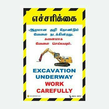 We Are the Leading manufacturers Of Industrial Safety Posters, Banner, Stickers & Signages In Chennai