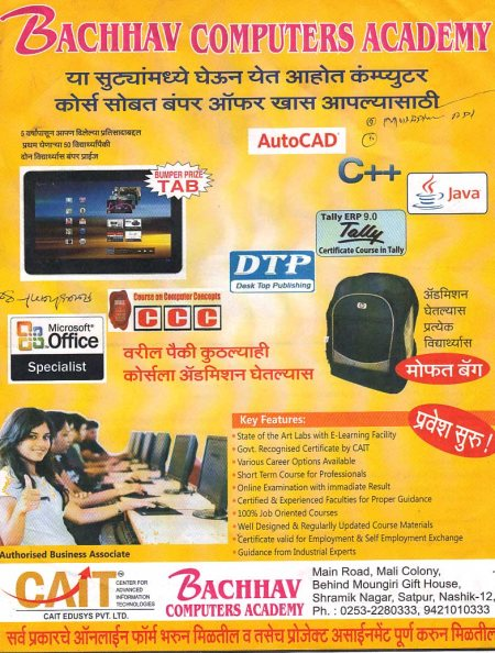 Computer Academy - by Bachhav Computers, Nashik