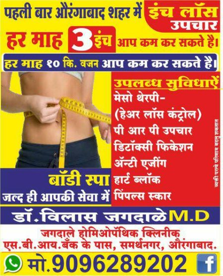 We discounted on our treatment of 20% up to 28th of may hurry... - by Dr.Jagdale Healthcare and Weightloss Center., Aurangabad