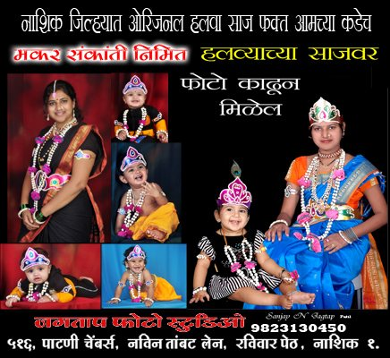 Halwa saj photography in nashik - by Jagtap Photo Studio, Nashik