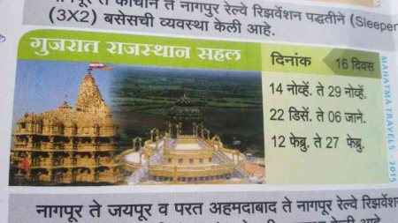 Special Holyday Package in Nagpur. From Gujrat  To Rajasthan.   - by Vijay Tours & Travels, Nagpur