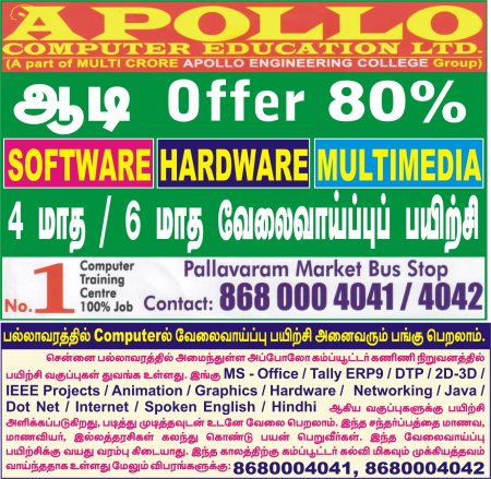 COMPUTER COURSE IN CHENNAI - SOFTWARE - HARDWARE - MULTIMEDIA - by Apollo Computer Education, Chennai
