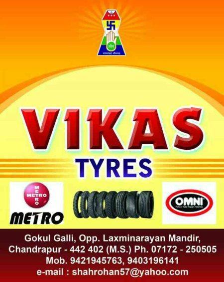 AUTHORISE DEALERS OF METRO TYRES & OMNI TYRE & TUBE REPAIR PATCHES AND REMOLDING MATERIAL..
