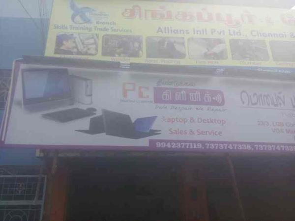 pcclinic - by Pc Clinic, Dindigul