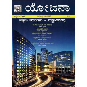 Happy news.. Now you can order Yojana Kannada magazine online and get your copies @ your doorstep only on www.a4dable.in - by A4dable.in, Bangalore