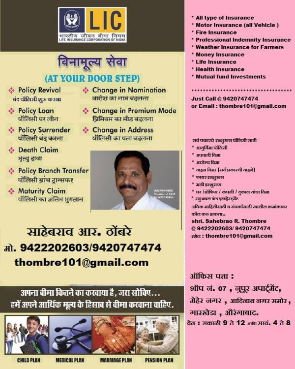 All types of Insurance service under one roof - by Sahebrao Thombre, Aurangabad