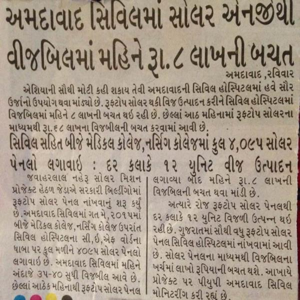 One of India's largest hospital Civil Hospital in Ahmedabad goes solar and saves substantial on electricity bills.