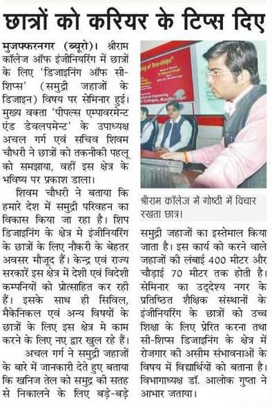 People's Empowerment and Development Society successfully organised a seminar for students of Sri Ram College of Engineering, Muzaffarnagar