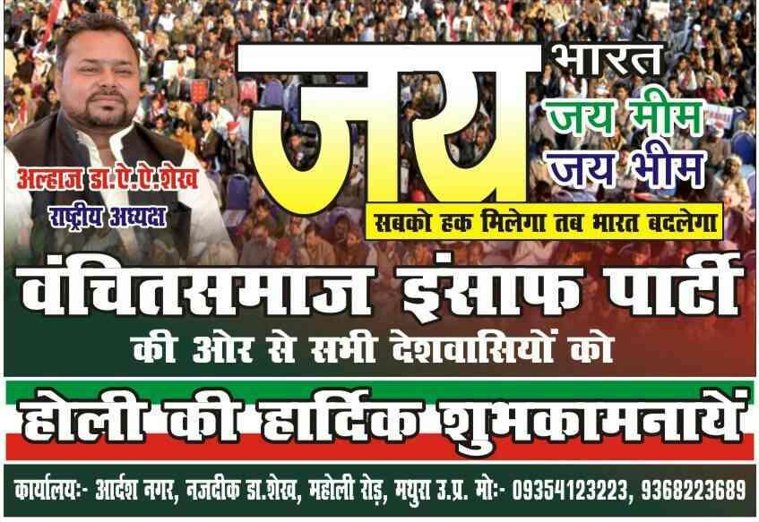 sabhi deshwasiyun ko holi ki hardik subhkamna dr sheikh national president  vanchitsamaj insaf party mathura - by Dr Sheikh, Near Bus Stand Palwal