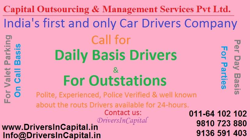 drivers as per need daily basis driver driver for outstation