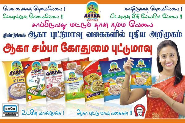Aakaa Puttu Mavoo New Varities - by Aakaa, Dindigul