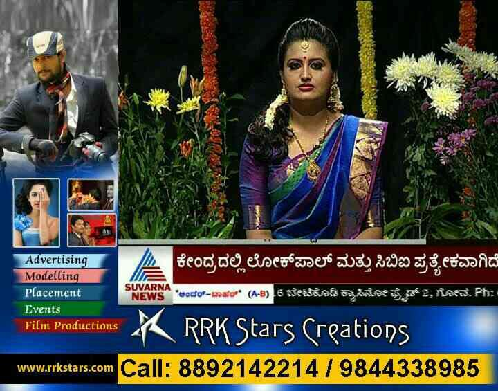 Top ad film makers in India - by RRK STARS CREATIONS, Bangalore