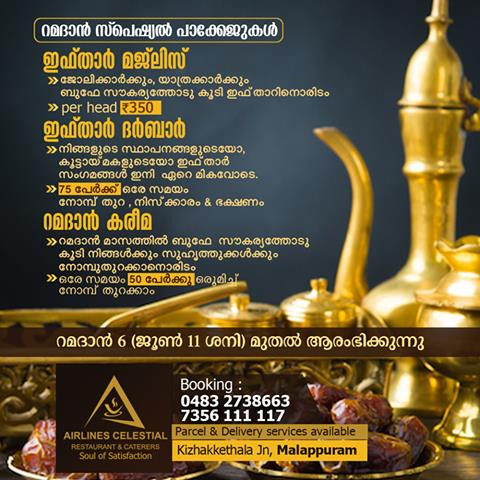 ramdan special - by Hotel Airlines, Malappuram