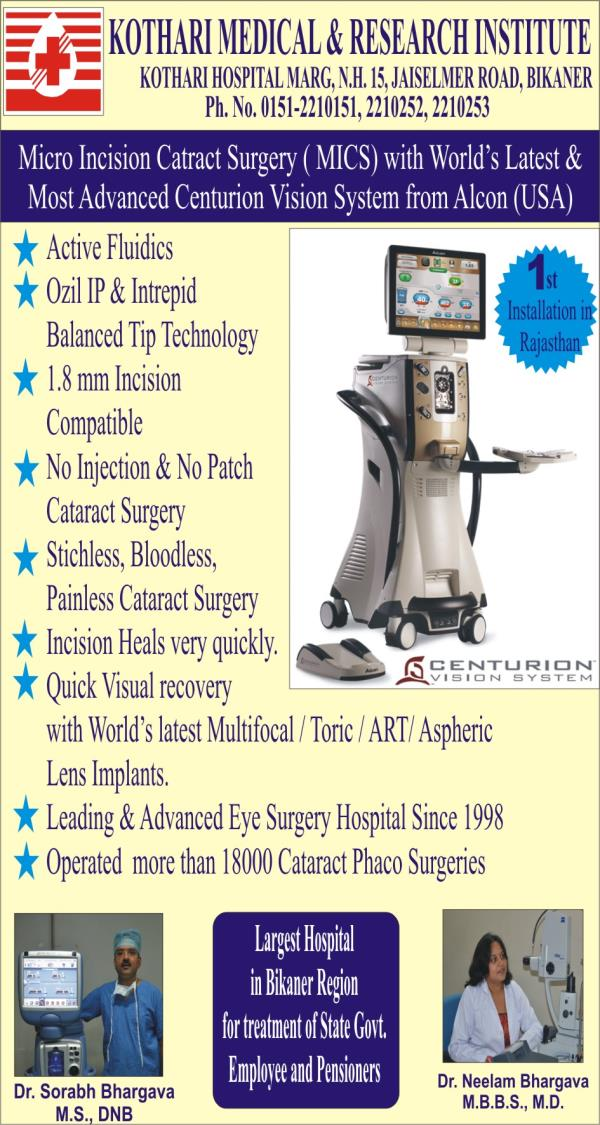 BIKANERS FIRST CENTURION VISION SYSTEM IN KOTHARI HOSPITAL  - by Kothari Medical & Research Institute, Bikaner
