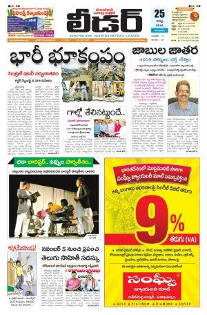 http://www.leaderepaper.com/915537/Leader-Telugu-Daily/25-08-2016#page/1/1 - by Leader - Telugu daily, Visakhapatnam