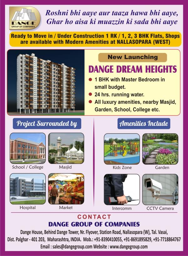 New Project Dange Dream Hieghts 1 Bhk with Master Bedroom in small budget. - by Dange Group, india