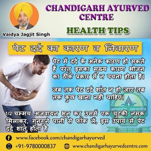 #Stomach #Ache #Healthy #Way #Health #Tips #Ayurved #Way