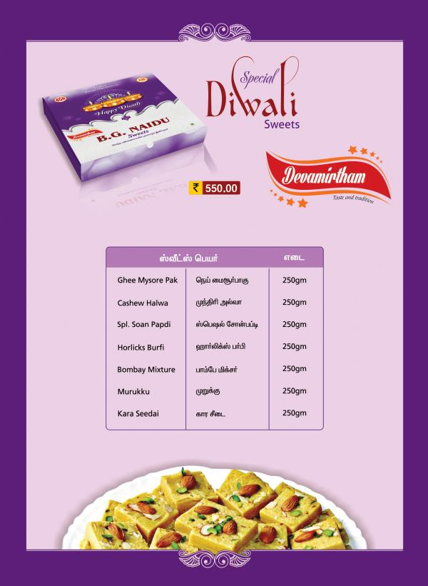 Our Diwali Special Sweets ~ DEVAMIRTHAM