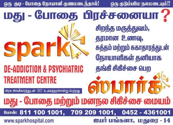 DRUG ADDICTION.                                              WE ARE GIVING TREATMENT FOR DRUG ADDICTION AND ALCOHOL PROBLEMS IN MADURAI.