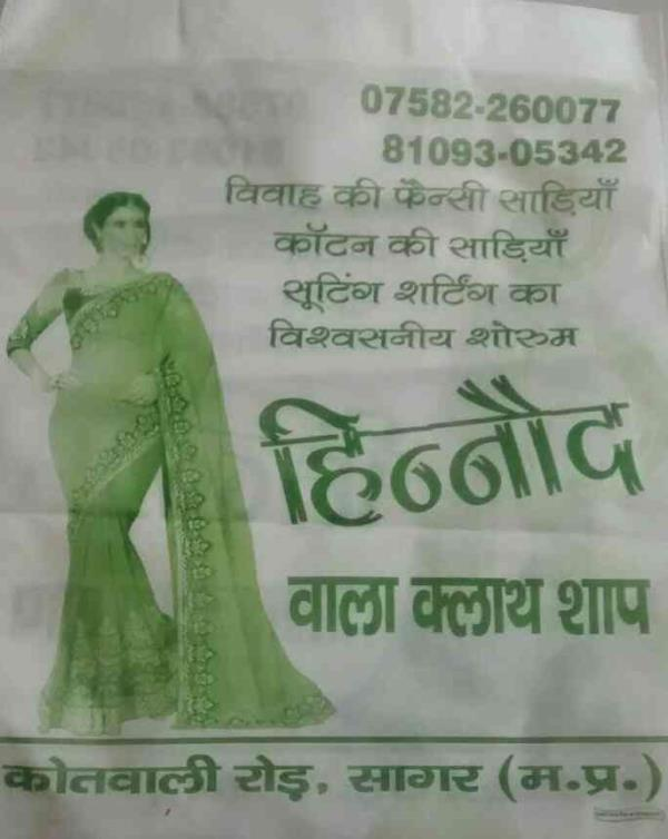 Hinnod Wala Clothe Shop Sagar City Fancy Cotton Sarees Retailer.