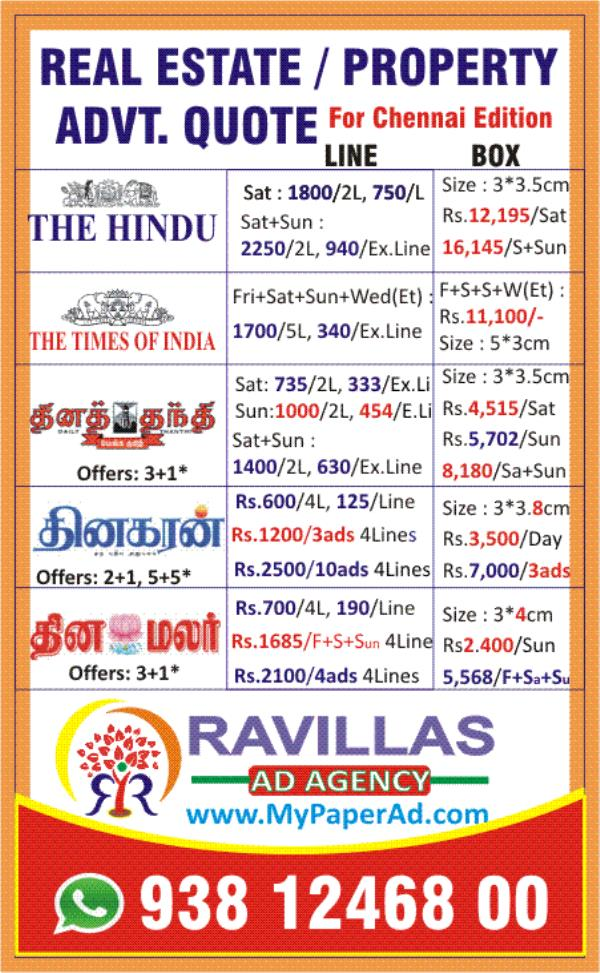 THE HINDU Chennai edition  heading : SITUVATION VACNT   SIZE: 3X3.5CM COLOR  RATE: 1300/sq.cm  Amount:Rs.13, 650.00 Sunday,                 Rs.18, 430.00 Sunday & Wednesday                             Rs.20, 500.00/WEDNESDAY+FRIDAY+SUNDAY