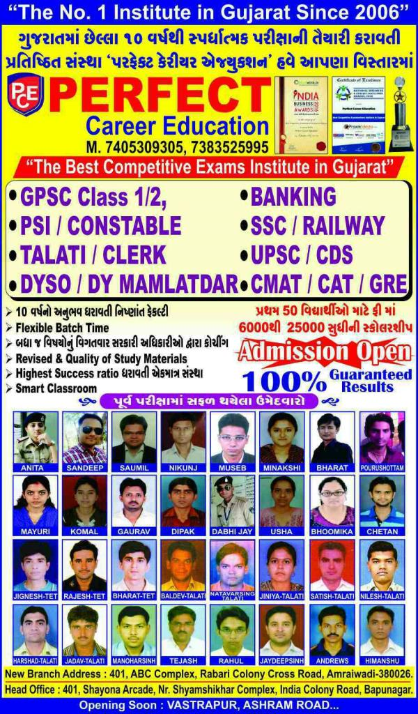 best Study Materials for all government competitive examination is provided by Perfect career education Ahmedabad Gujarat India.  - latest and revised study materials for GPSC CLASS 1/2 EXAM HEAD CLERK and all other Gsssb vacancies is provided by Perfect Career Education in Ahmedabad Gujarat India  - maximum number of Questions in General studies, Gujarati literature, English Grammar and literature, science, current affairs which are probably to asked in examination are covered in quality of materials. - special short trick for mental ability subject are covered in latest revised study materials. - online examinations are regularly conducted at over centres for IBPS SBI BANKING SSC CGL SSC MTS and many other examination.  Contact for Study Materials: Kinjal Patel  Mo. 7383525995.  New batch starts from Monday for GPSC coaching from Monday and Friday.  best coaching center top coaching institute for all government examination is Perfect Career Education. top coaching institute for SSC CGL SSC MTS PSI ASI CONSTABLE TALATI HEAD CLERK TET TAT HTAT RAILWAY CMAT CAT GMAT GRE IELTS and many other examination in Ahmedabad Vastral bapunagar Isanpur Maninagar Amaraiwadi Naroda Nikol Meghani Nagar Gujarat India